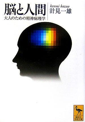 脳と人間-大人のための精神病理学 (講談社学術文庫)