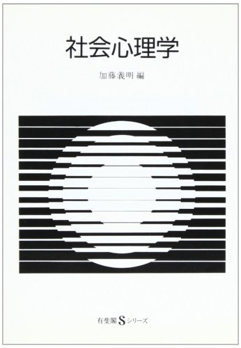 社会心理学 (有斐閣Sシリーズ)