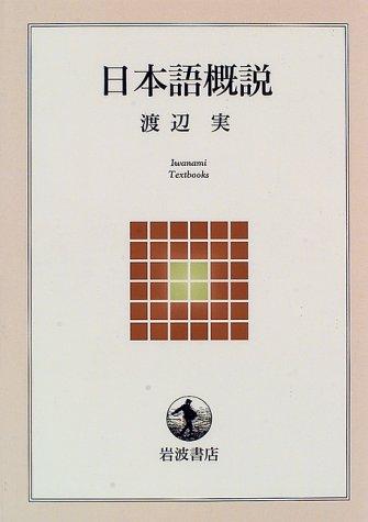日本語概説 (岩波テキストブックス)