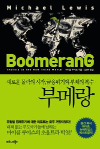 Boomerang [Pdf/ePub] eBook