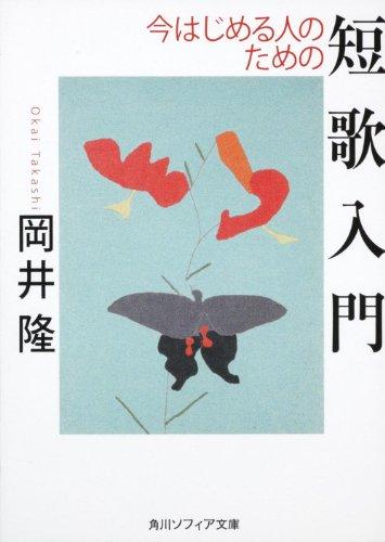 今はじめる人のための短歌入門 (角川ソフィア文庫)