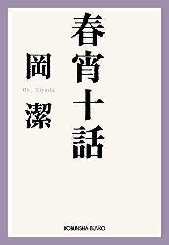 春宵十話 (光文社文庫)