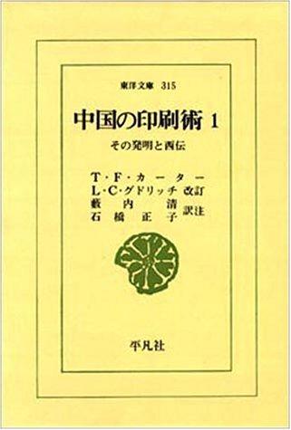中国の印刷術 1―その発明と西伝 (東洋文庫 315)