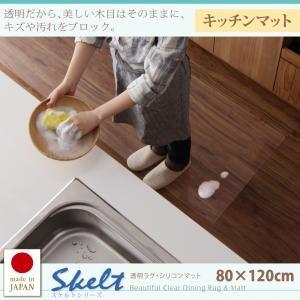 透明ラグシリコンマット スケルトシリーズ【Skelt】スケルト キッチンマット 80×120cm soz1-040702633-75187-ah 幅×高さは80×120cm   B0728PC9XL