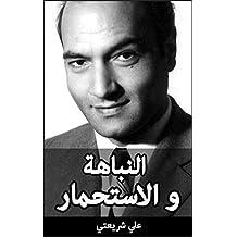 النباهة و الاستحمار (Arabic Edition)