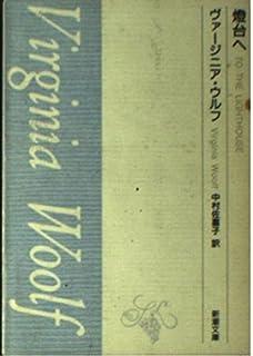 ダロウェイ夫人 (角川文庫)   ヴァージニア ウルフ, Virginia Woolf ...