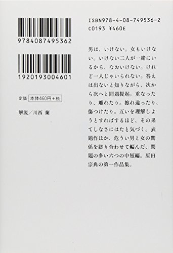 be sweet to a fault [Japanese Edition]