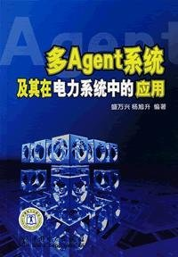Multi Agent System and Its Application in Power Systems(Chinese Edition)