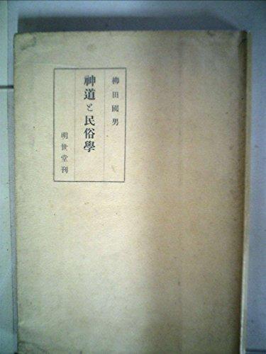 神道と民俗学 (1943年) (明世叢書)