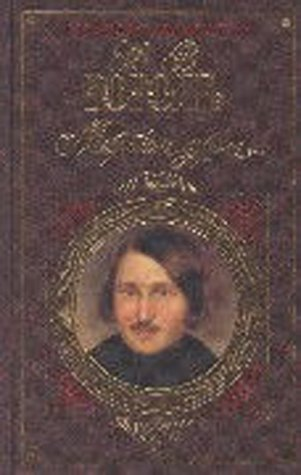 Povesti. Erzählungen: Die Toten Seelen. Die Nase. Der Mantel. Das Porträt. Die Kutsche