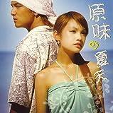 [CD]原味の夏天~僕たちの終わらない夏 オリジナル・サウンドトラック