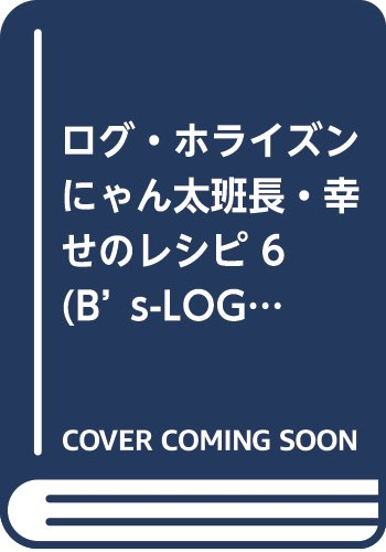 ログ・ホライズン にゃん太班長・幸せのレシピ 6 (B's-LOG COMICS)