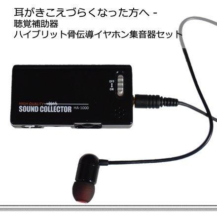 セイワ ハイブリット型骨伝導補聴イヤホン集音器セット