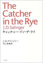 The Catcher in the Rye [Japanese Edition]