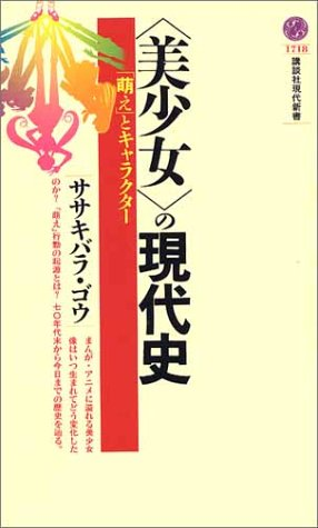 「美少女」の現代史 (講談社現代新書)