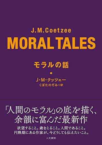 モラルの話