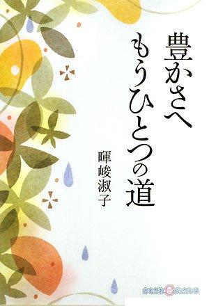 Yutakasa e mō hitotsu no michi Itsuko Teruoka