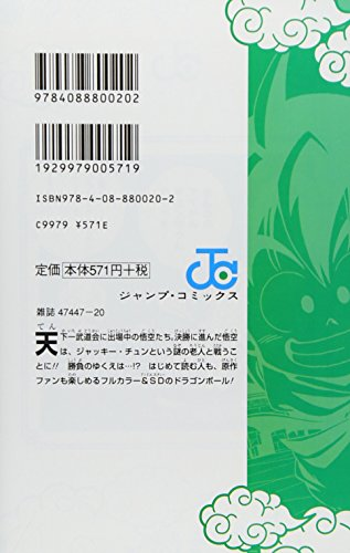 Dragon Ball SD - Vol.2 (Jump Comics) Manga