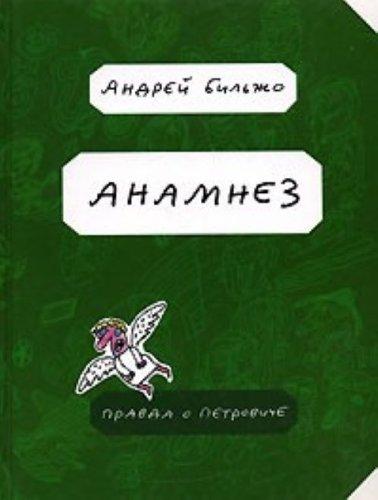 Anamnez.pravda of Petrovitch / Anamnez.Pravda o Petroviche