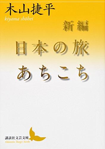 新編 日本の旅あちこち (講談社文芸文庫)