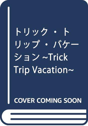 トリック・トリップ・バケーション ~Trick Trip Vacation~虹の館の殺人パーティー (星海社FICTIONS)
