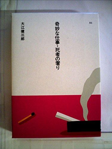 奇妙な仕事・死者の奢り (1985年) (日本の文学〈86〉)
