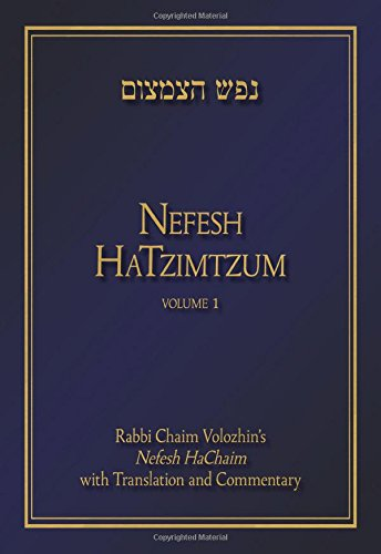 Nefesh HaTzimtzum, Volume 1: Rabbi Chaim Volozhin's Nefesh HaChaim with Translation and Commentary
