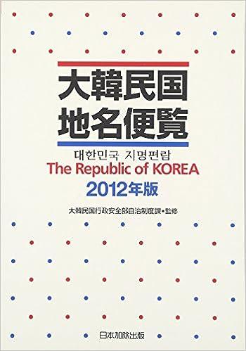 大韓民国地名便覧 2012年版 | 大...