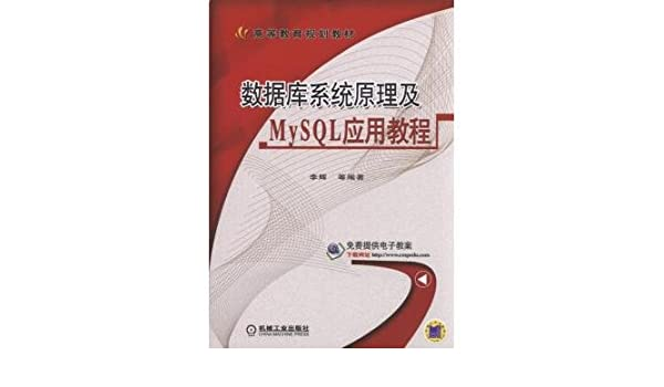 MySQL database system principle and applied tutorial(Chinese