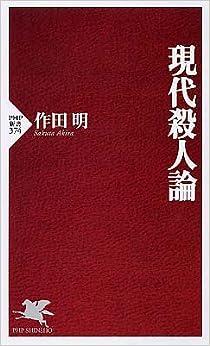 現代殺人論 (PHP新書) (日本語) 新書 – 2005/11/16