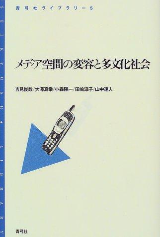 メディア空間の変容と多文化社会 (青弓社ライブラリー)