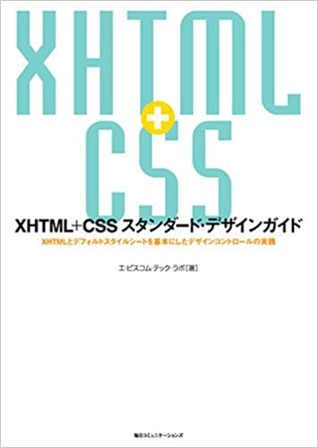 XHTML+CSSスタンダード・デザインガイド—XHTMLとデフォルトスタイルシートを基本にしたデザインコントロールの実践