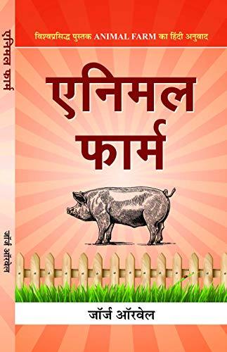 Animal Farm By George Orwell Movie In Hindi