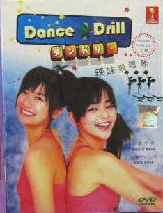 Dance Drill Japanese Tv Drama Digipak Collectible Boxset NTSC All Region