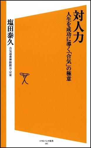 Download Taijinryoku : Jinsei o seikō ni michibiku aiki no gokui ebook