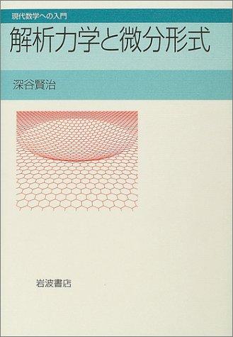 解析力学と微分形式 (現代数学への入門)