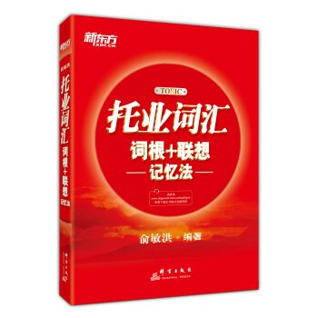 New Oriental TOEIC word root + Associative Memory(Chinese Edition)