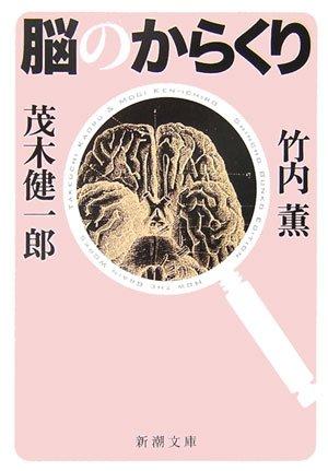 脳のからくり (新潮文庫)