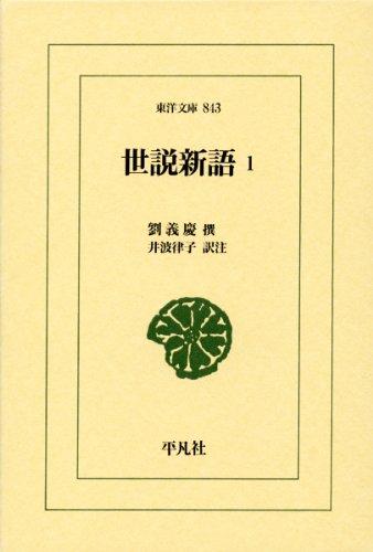 世説新語1 (東洋文庫)