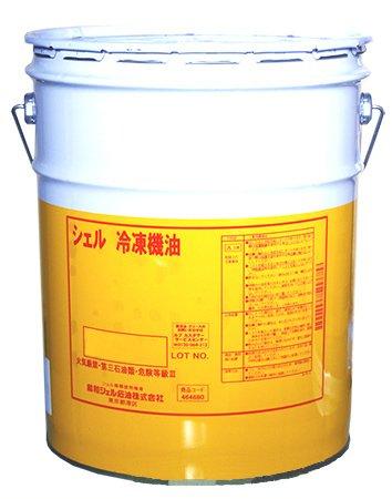 Amazon.co.jp: シェル 冷凍機油...