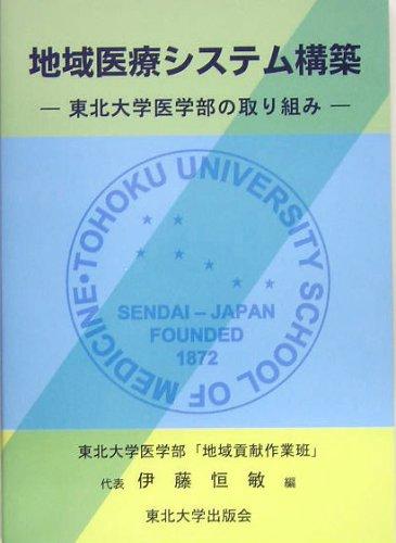 Tohoku University School of Medicine initiatives - regional medical system construction (2005) ISBN: 486163007X [Japanese Import]