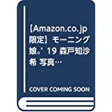 【Amazon.co.jp 限定】モーニング娘。'19 森戸知沙希 写真集 『 Say Cheese!  』 Amazon限定カバーVer.