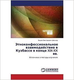 Book Etnokonfessional'noe Vzaimodeystvie V Kuzbasse V Kontse XIX-XX VV. (Paperback)(Russian) - Common