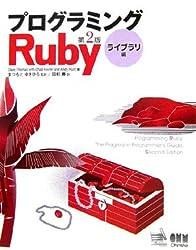 Puroguramingu Ruby. raiburarihen