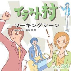 イラスト村 Vol.34 ワーキングシーン B000B2WPNW Parent