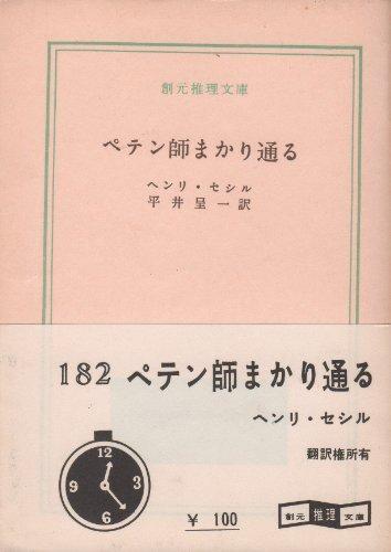 ペテン師まかり通る (1960年) (創元推理文庫)