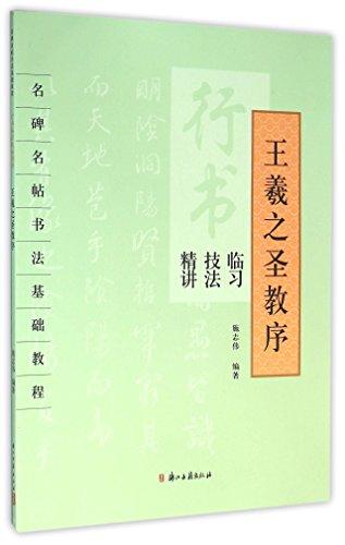 All-out Cursive Handwriting Techniques Practice (Wang Xizhi Sheng Jiao Xu) (Chinese Edition)