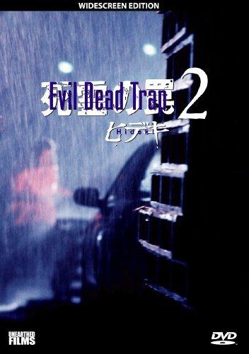 Evil Dead Trap 2 [DVD] [Region 1] [US Import] [NTSC]