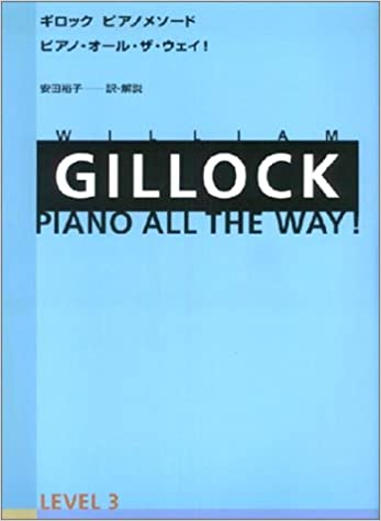 ウィリアム・ギロック