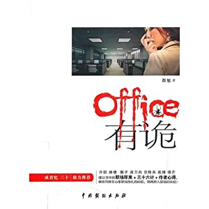 Paperback Tricks in Office (Chinese Edition) [Chinese] Book